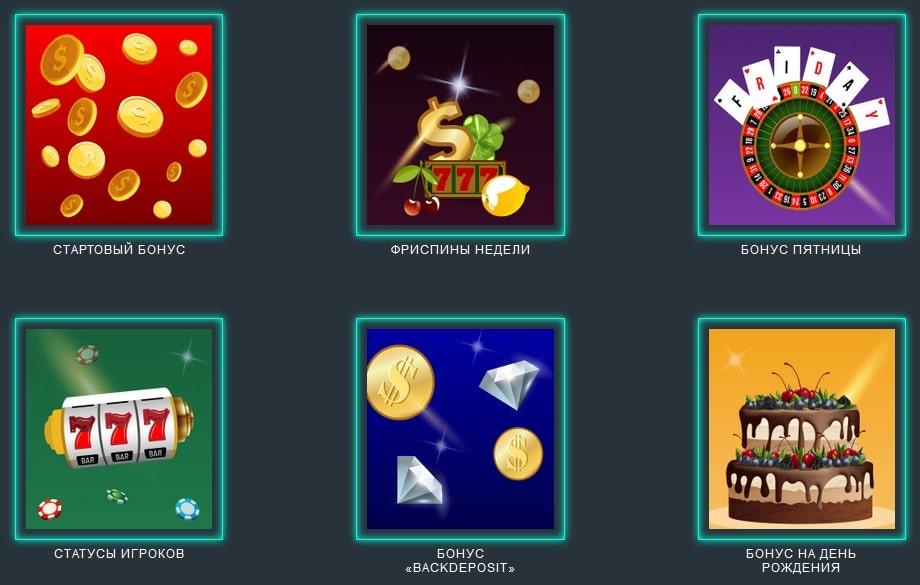 Казино с бонусами за входящие казино вулкан настоящие отзывы